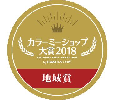 カラーミーショップ大賞2018 地域賞 受賞