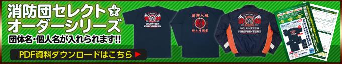 消防団セレクトオーダー