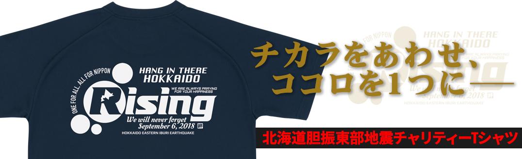 北海道胆振東部地震チャリティーTシャツ