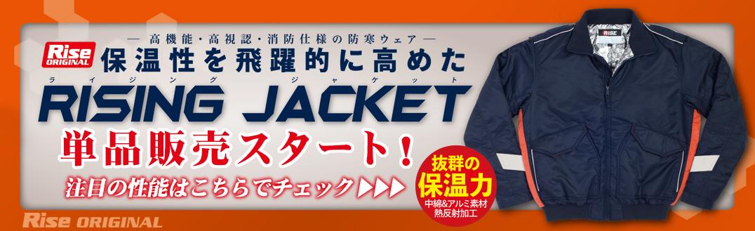 ライジングジャケット