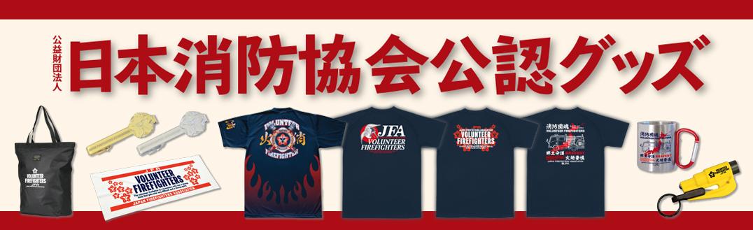 日本消防協会公認オリジナルアイテム