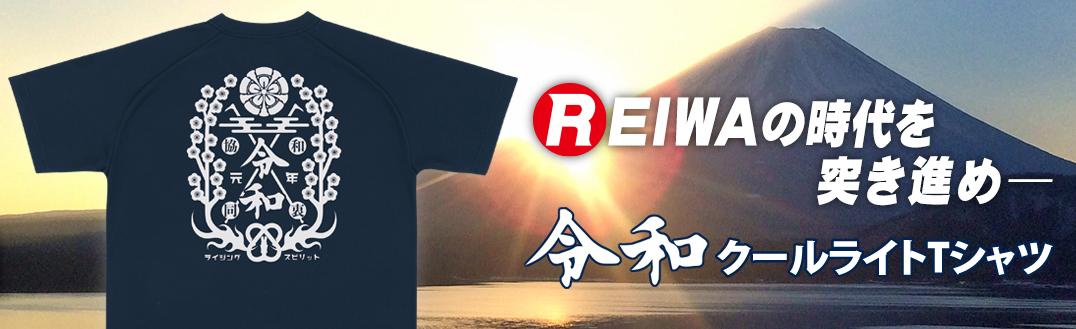 令和 クールライトTシャツ