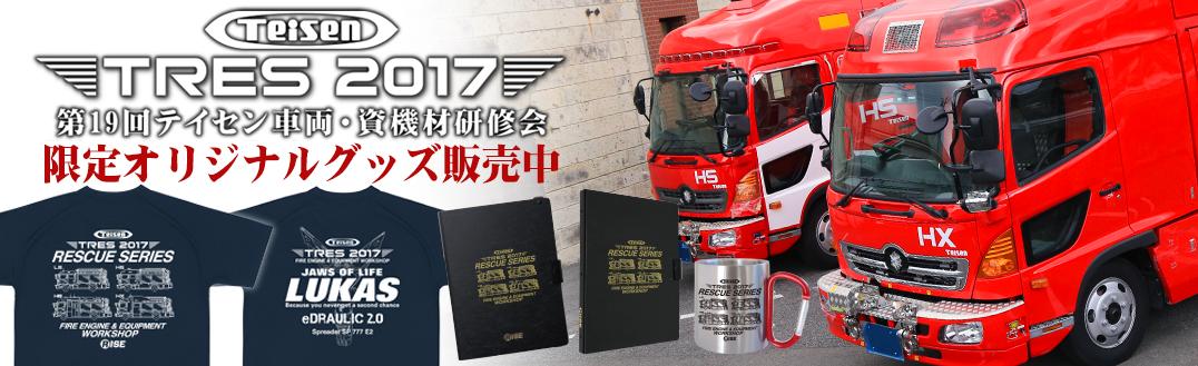 TRES 2017 出展報告と記念品販売のご案内