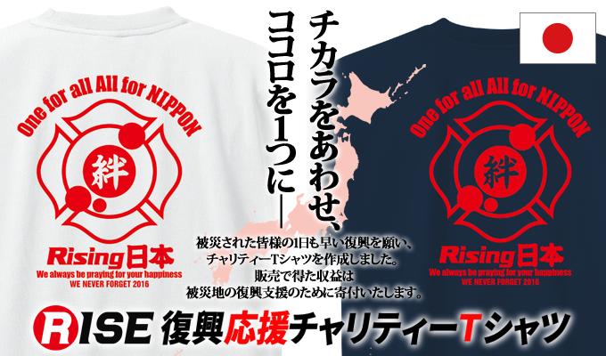 charity_T-kokuti_01