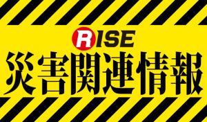 saigaijo-ho_title