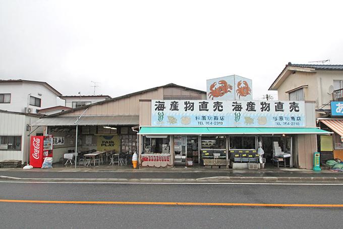 杉原功商店