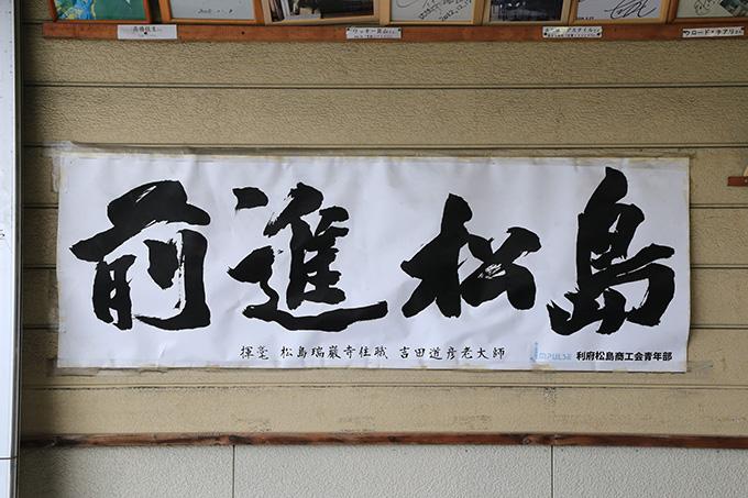 お店に掲げられた「前進松島」の文字。