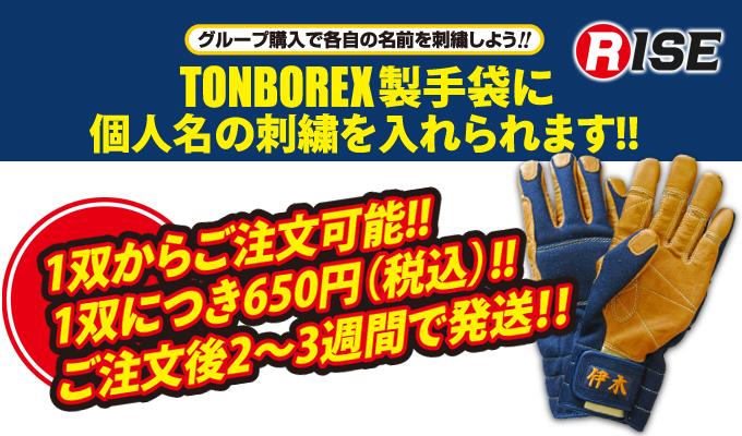 tonbo_title-2c