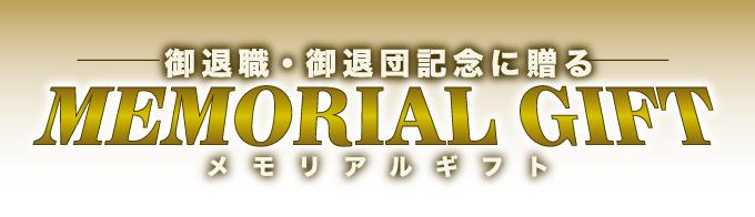 memorial_01-01