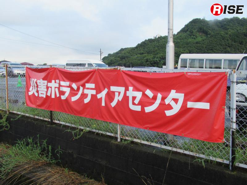 朝倉市災害ボランティアセンター(朝倉市久喜宮1594-2)。