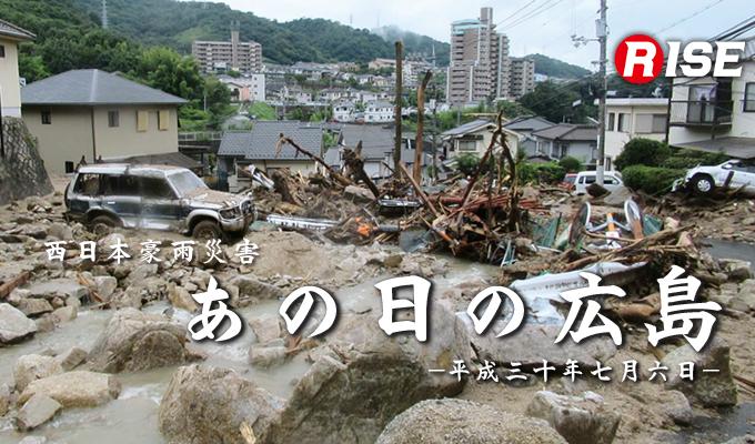 豪雨 西日本