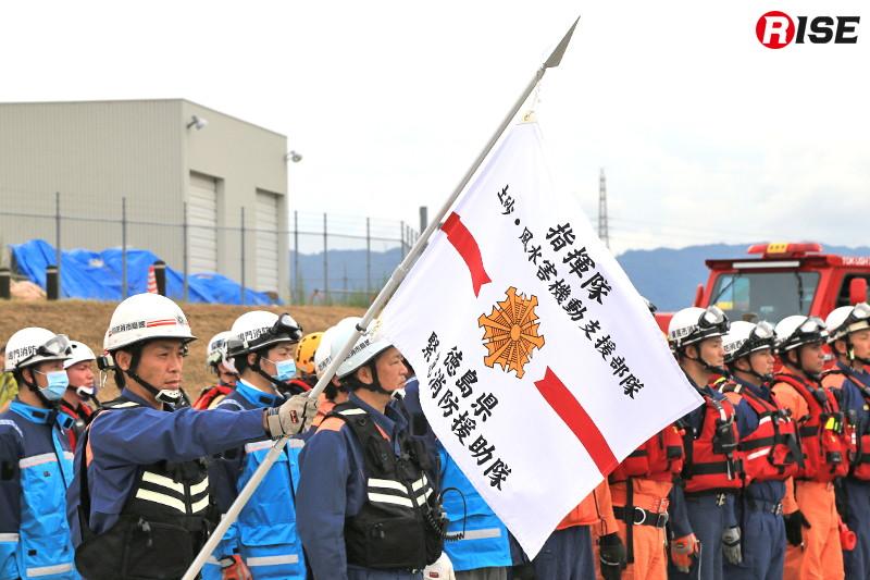 緊急消防援助隊「土砂・風水害機動支援部隊」の部隊旗。