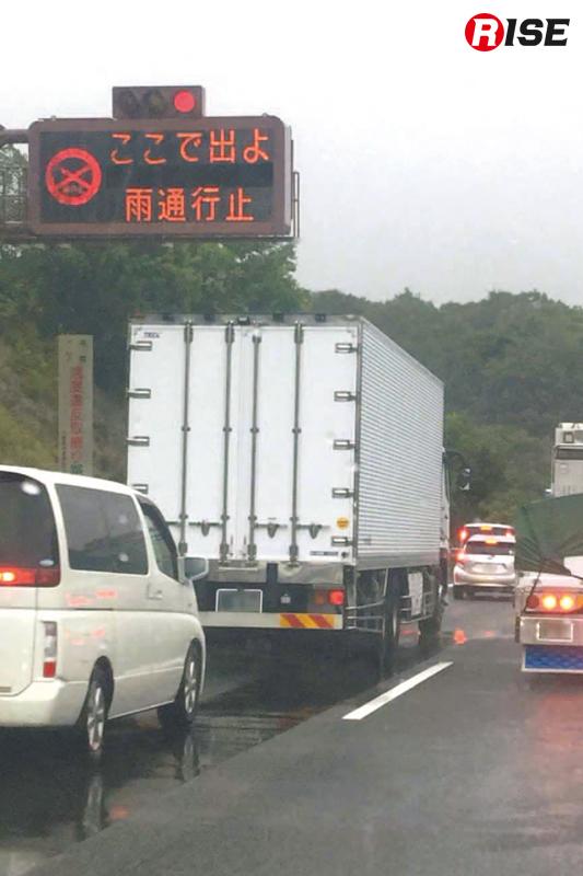 高速道路は雨の影響で通行止めとなった。