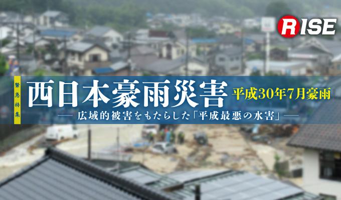 豪雨 西日本 平成30年7月豪雨