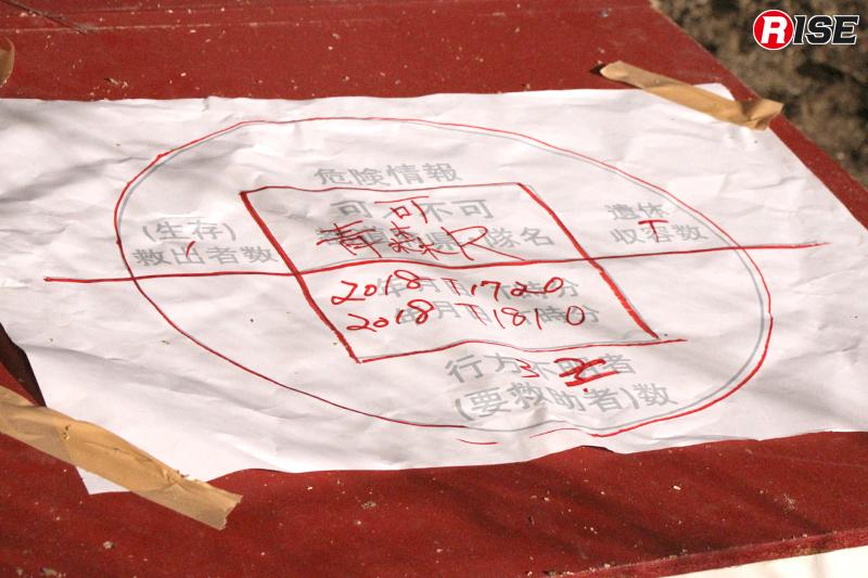 訓練では「大規模災害時の検索救助活動における統一的な活動標示(マーキング)方式」の活用が図られた。