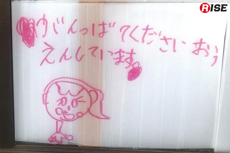物資と共に送られてきた子供たちからの応援メッセージ。