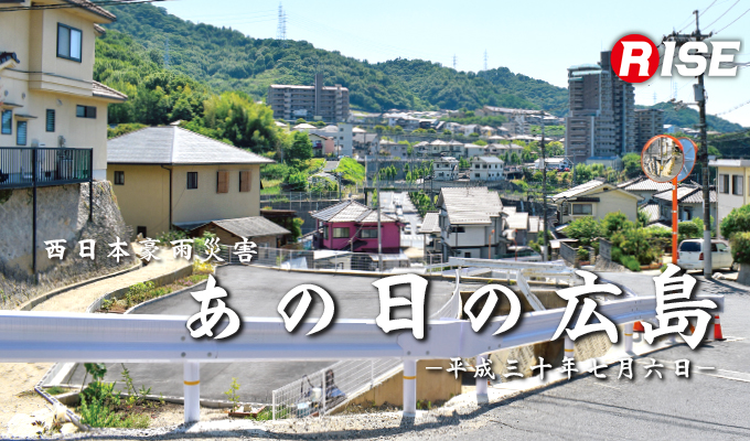 豪雨 西日本 西日本豪雨2年特集
