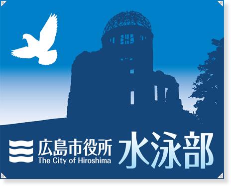 広島市役所水泳部 様 デザインイメージ1