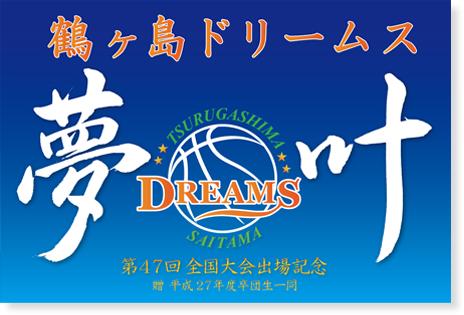 ミニバスケットボールチーム 鶴ヶ島ドリームス 様 デザインイメージ1