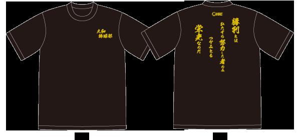 広島県 三原市立大和中学校 バレーボール部 様 デザインイメージ1