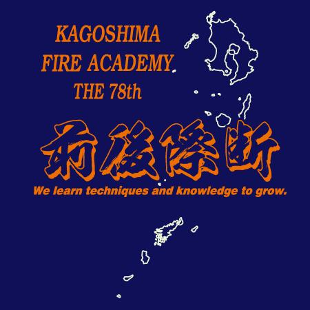鹿児島県消防学校 第78期 初任教育 様 デザインイメージ3