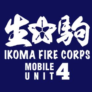生駒市消防団 機動第4分団 様 デザインイメージ2