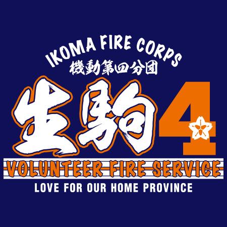 生駒市消防団 機動第4分団 様 デザインイメージ3