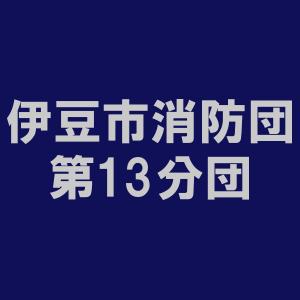 伊豆市消防団 土肥方面隊 第13分団 様 デザインイメージ2