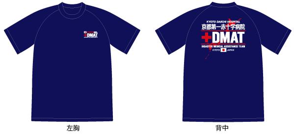 京都第一赤十字病院 救命救急センター 様 デザインイメージ1