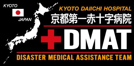 京都第一赤十字病院 救命救急センター 様 デザインイメージ4