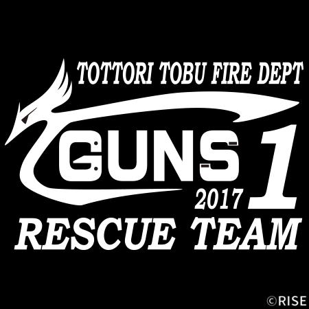 鳥取県東部消防局 様 デザインイメージ2
