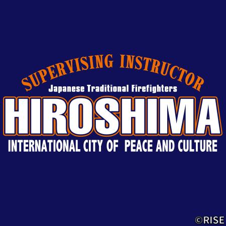広島市消防団訓練指導員連絡協議会 様 デザインイメージ3