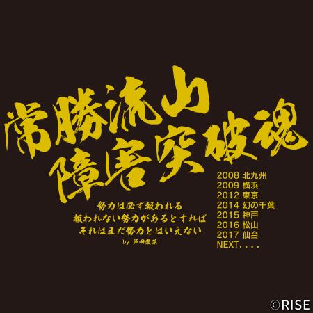 流山市消防本部 特別救助隊 様 デザインイメージ3