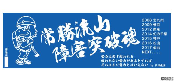 流山市消防本部 特別救助隊 様 デザインイメージ4