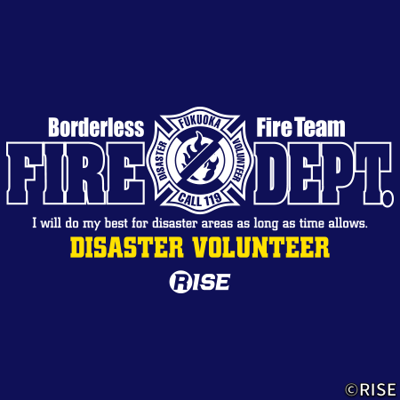 Borderless Firefighter [ボランティア] 様 デザインイメージ7