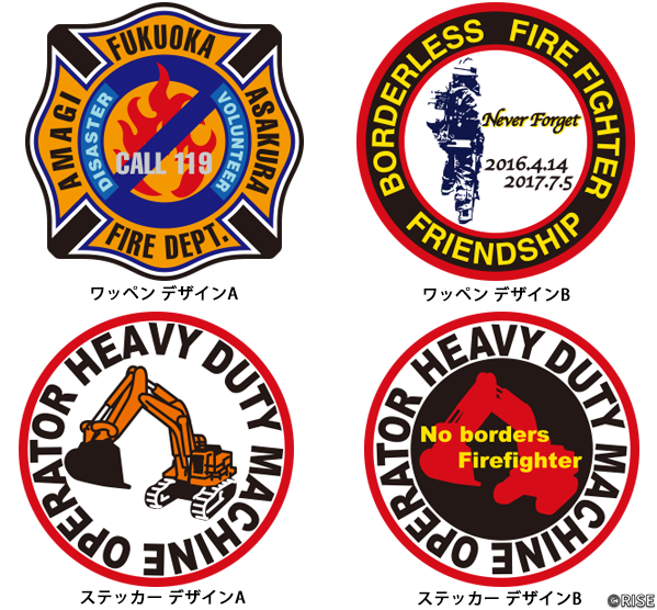 Borderless Firefighter [ボランティア] 様 デザインイメージ10