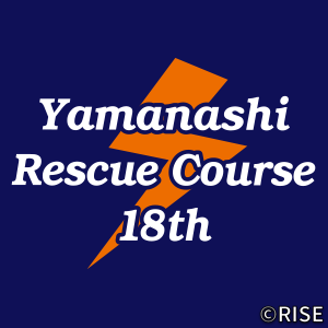山梨県消防学校 第18期 専科教育 救助科 様 デザインイメージ2