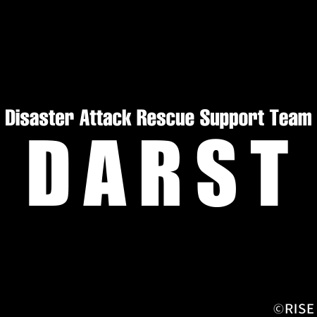 消防職員災害ボランティアチーム DARST 様 デザインイメージ2