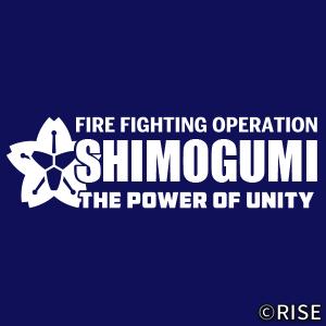 観音寺市消防団 第5方面隊 下組分団 様 デザインイメージ3