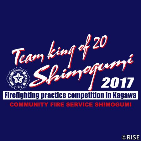 観音寺市消防団 第5方面隊 下組分団 様 デザインイメージ4