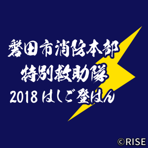 磐田市消防本部 様 デザインイメージ2
