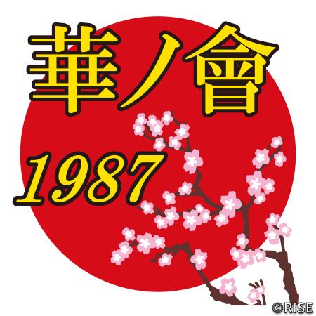 華ノ會 様 デザインイメージ1