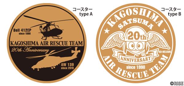 鹿児島県防災航空隊 様 デザインイメージ2