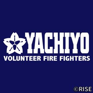 八千代市消防団 第3分団 様 デザインイメージ2