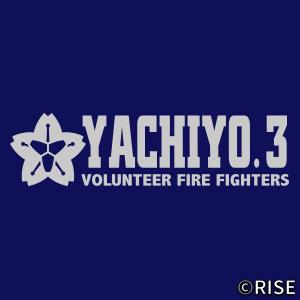 八千代市消防団 第3分団 様 デザインイメージ5