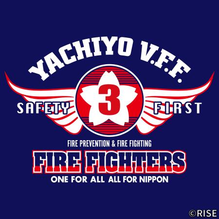 八千代市消防団 第3分団 様 デザインイメージ3