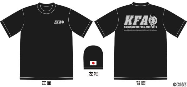 熊本県消防有志の会 KFA 様 デザインイメージ1