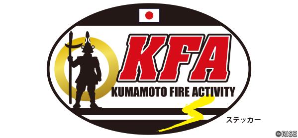 熊本県消防有志の会 KFA 様 デザインイメージ5