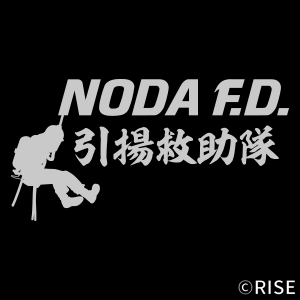 野田市消防本部 様 デザインイメージ3
