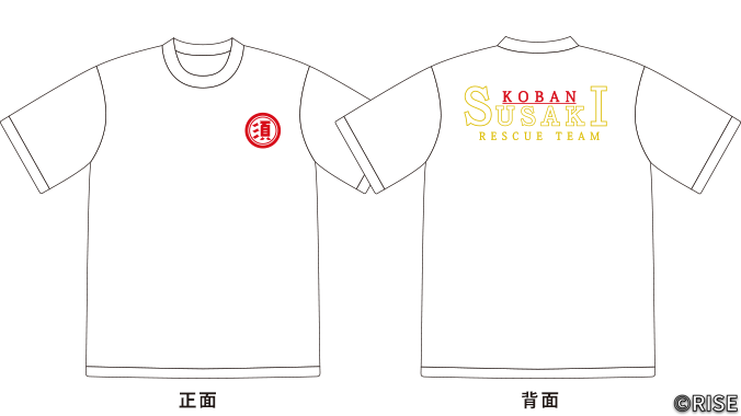 高幡消防組合消防本部 須崎消防署 様 デザインイメージ2